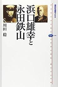 浜口雄幸と永田鉄山 (講談社選書メチエ)