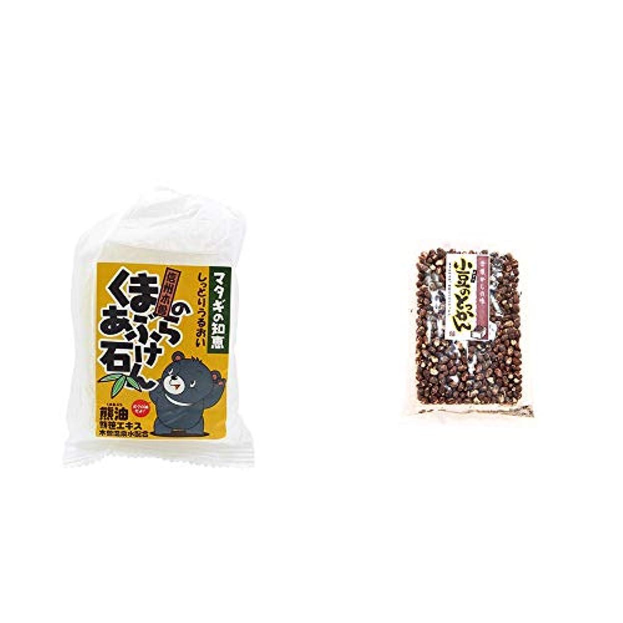 [2点セット] 信州木曽 くまのあぶら石けん(80g)?小豆のとっかん(150g)