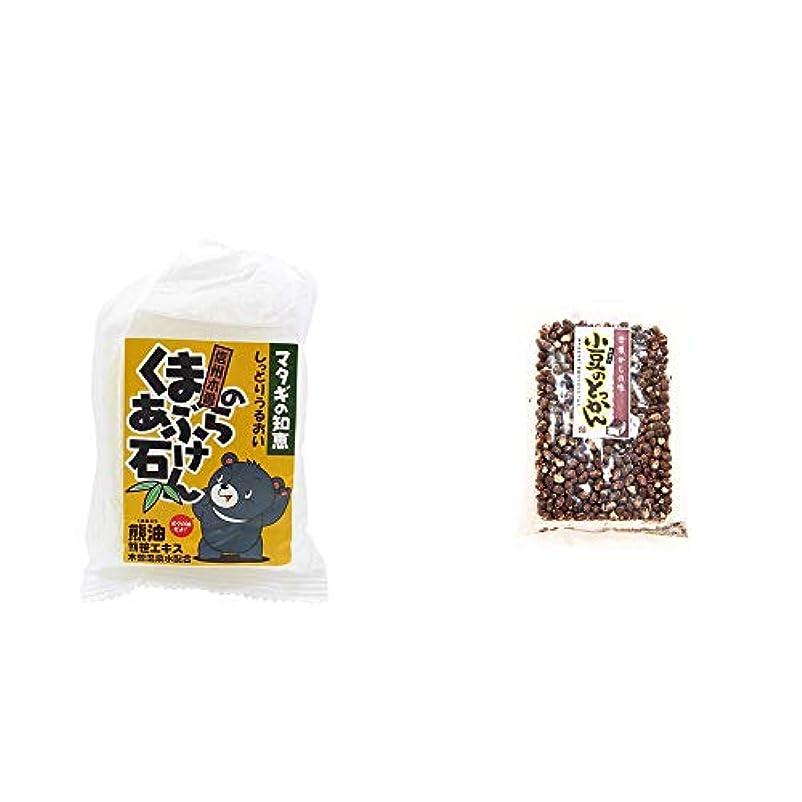 滑りやすい資金先史時代の[2点セット] 信州木曽 くまのあぶら石けん(80g)?小豆のとっかん(150g)