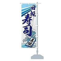回転寿司 のぼり旗 サイズ選べます(ショート60x150cm 右チチ)