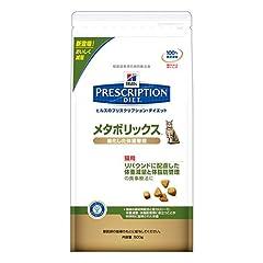 プリスクリプション・ダイエット 療法食 メタボリックス 猫 2kg