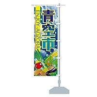 青空市 のぼり旗 サイズ選べます(ショート60x150cm 右チチ)