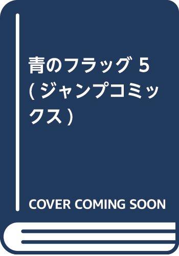 青のフラッグ 5 (ジャンプコミックス)