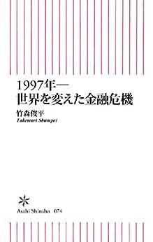[竹森俊平]の1997年―世界を変えた金融危機 (朝日新書)
