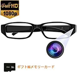 Shanje 隠し メガネ カメラ 1080P高画質 眼鏡 スパイ カメラ ミニ  無孔小型 TFカード8G 撮影/商務会議/活動撮影対応専用 高解像度1920*1080