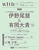 with(ウィズ) 2021年 07 月号 [雑誌]: with(ウィズ) 増刊