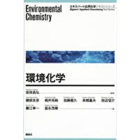 環境化学 (エキスパート応用化学テキストシリーズ)