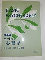 ベーシック心理学