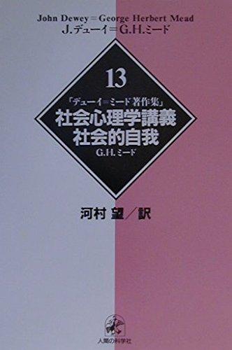 デュー=ミード著作集13社会心理学講義・社会的自我 (デューイ=ミード著作集)の詳細を見る