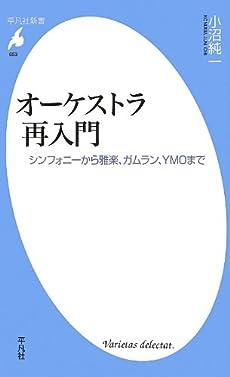 オーケストラ再入門 (平凡社新書)