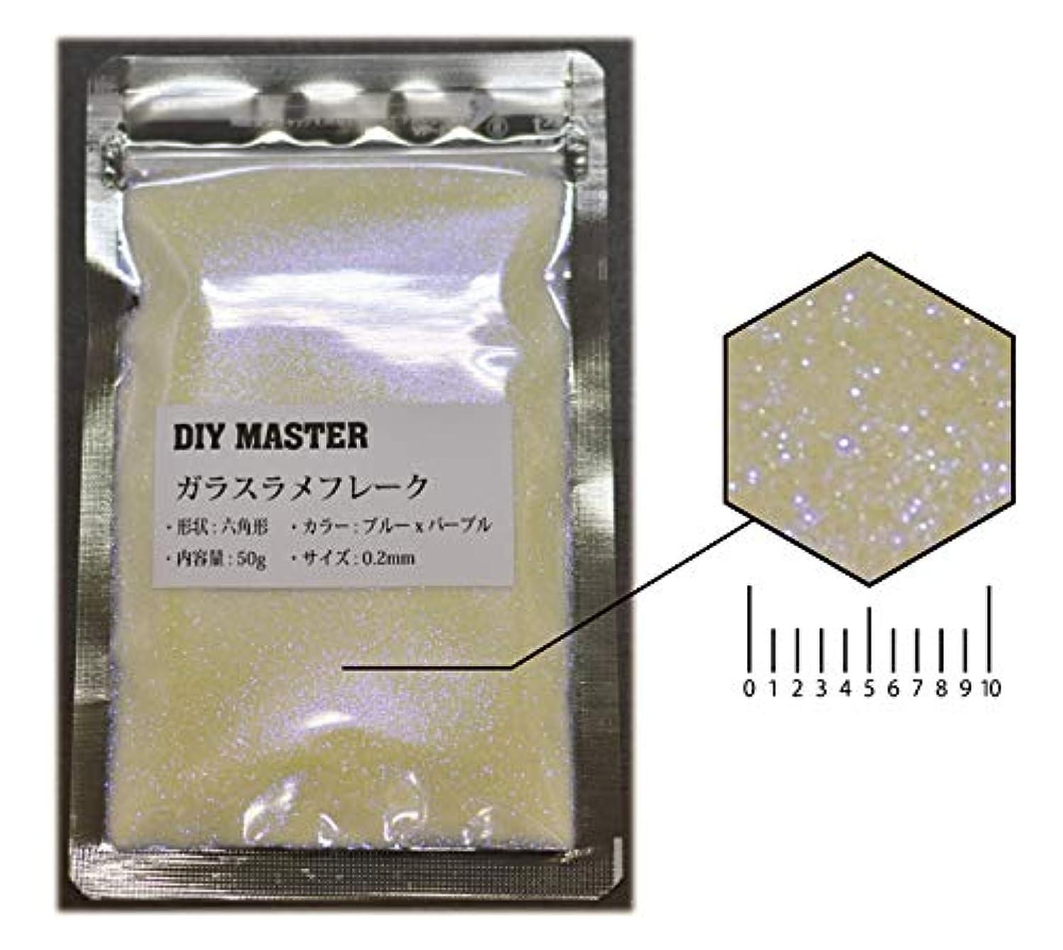 平均アナニバー拘束DIY MASTER ガラスラメフレーク (偏光) ブルーxパープル 0.2mm 50g