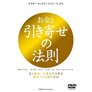 お金と引き寄せの法則 富と健康、仕事を引き寄せ成功する究極の方法 [DVD]
