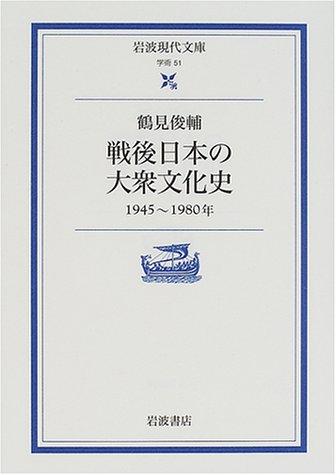戦後日本の大衆文化史―1945‐1980年 (岩波現代文庫)