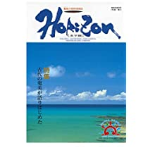 ホライゾン 第1号 (奄美の情熱情報誌)