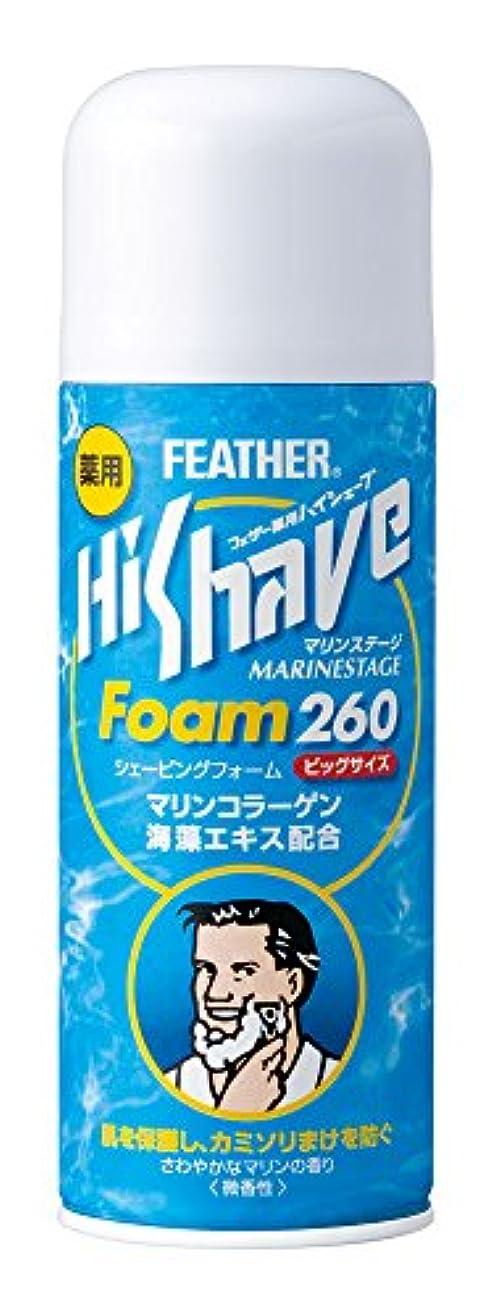 ケージ宝石レタッチフェザー 薬用 ハイシェーブマリンフォーム 260g