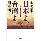 日本よ、台湾よ―国を愛し、人を愛すること