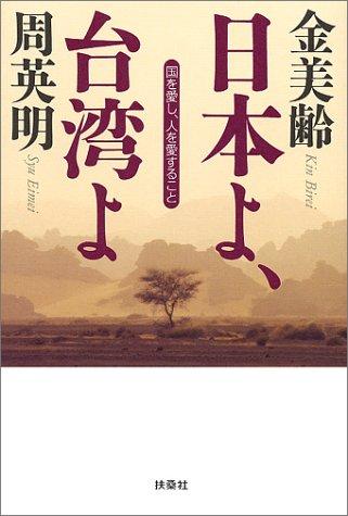 日本よ、台湾よ―国を愛し、人を愛することの詳細を見る