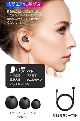 『【最先端Bluetooth5.0&IPX7防水】 Bluetooth イヤホン Hi-Fi高音質 自動ペアリング 90時間連続駆動 3Dステレオサウンド AAC8.0対応 タッチ型 完全ワイヤレス イヤホン ブルートゥース イヤホン 軽量 Siri対応 左右分離型 片耳 両耳とも対応 マイク内蔵 技適認証済 日本語音声提示 iPhone/iPad/Android対応 (ブラック)』の7枚目の画像