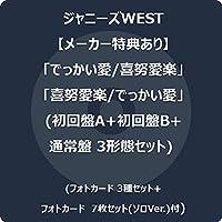 【メーカー特典あり】 「でっかい愛/喜努愛楽」「喜努愛楽/でっかい愛」(初回盤A+初回盤B+通常盤 3形態セット) (フ…
