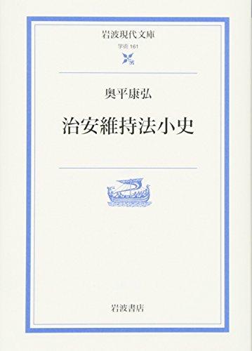 治安維持法小史 (岩波現代文庫)の詳細を見る