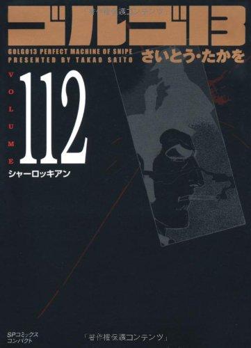 ゴルゴ13 (Volume112) シャーロッキアン (SPコミックス コンパクト)の詳細を見る