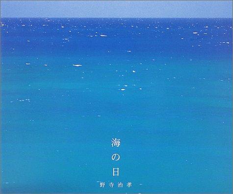 海の日の詳細を見る