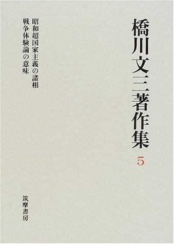 橋川文三著作集〈5〉昭和超国家主義の諸相・戦争体験論の意味