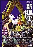 Comic 新現実 vol.5 (単行本コミックス)