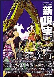 Comic 新現実 vol.5 (単行本コミックス)の詳細を見る