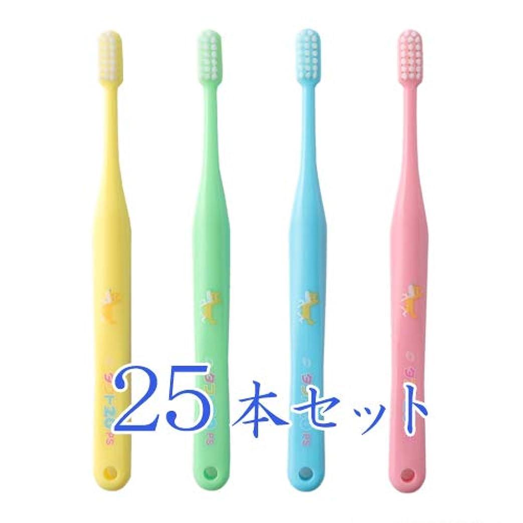 【オーラルケア】【歯科用】タフト20 PS 25本 プレミアムソフト 4色アソート【歯ブラシ】混合歯列期用(6~12歳)