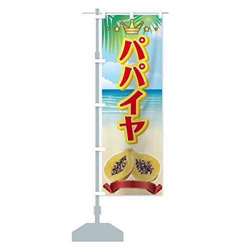 パパイヤ のぼり旗 サイズ選べます(ハーフ30x90cm 左チチ)