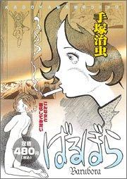 ばるぼら (KADOKAWA絶品コミック)の詳細を見る