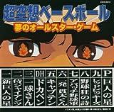 ミュージックファイルシリーズ MFコンピレーション 超空想ベースボール~夢のオールスター・ゲーム~