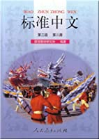Standard Chinese Third Level Vol. 2 Textbook (English and Chinese Edition) [並行輸入品]