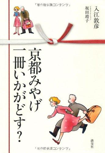 京都みやげ一冊いかがどす?