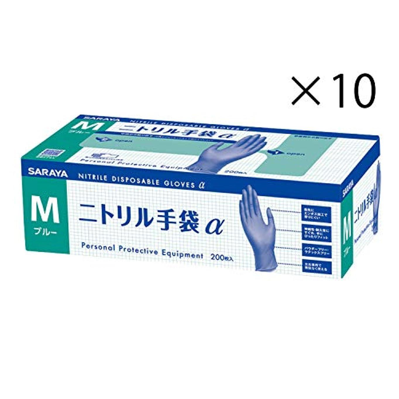狭い亜熱帯何でもサラヤ ニトリル手袋α 粉無 M ブルー 200枚×10箱