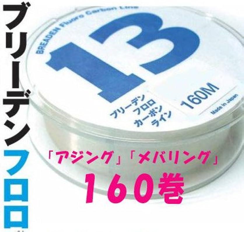 にやにや祈るアノイブリーデン(BREADEN) ライン フロロカーボンライン【160m巻】5.06LB