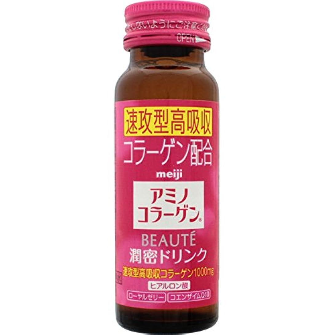 タッチ体混乱させる明治 アミノコラーゲン BEAUTE(ボーテ) ドリンク 1P