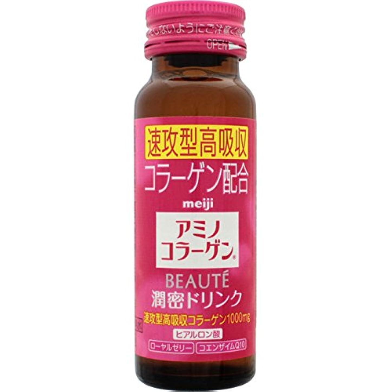 皮肉ナプキン参照する明治 アミノコラーゲン BEAUTE(ボーテ) ドリンク 1P