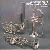 日本の吹奏楽'99 Vol.11 職場/一般編