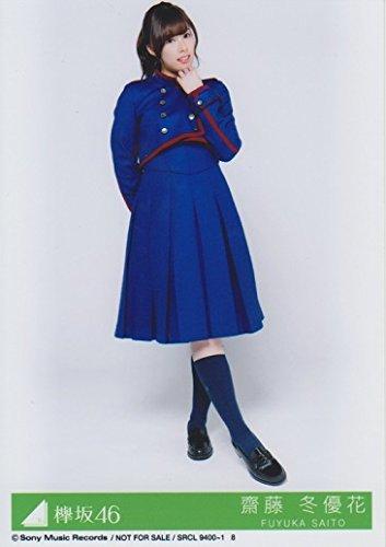 齋藤冬優花(欅坂46)のプロフィールを紹介!欅坂46に入った理由は?ダンスに関する経歴がすごすぎる!の画像