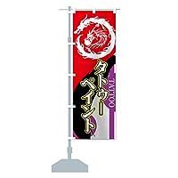 タトゥー のぼり旗 サイズ選べます(ジャンボ90x270cm 左チチ)