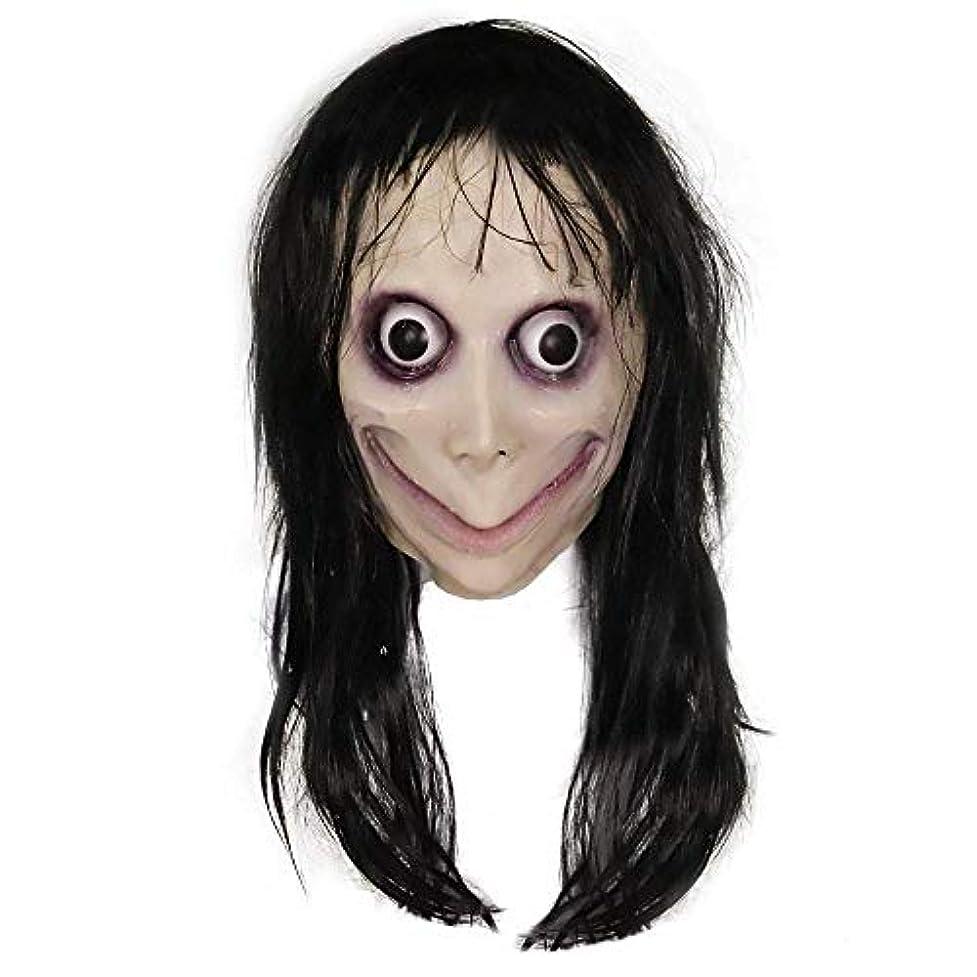 エンティティ合理化収まる不気味なマスク、髪怖いゲームモモマスク、ロールプレイング小道具マスク子供大人ホラー恐怖ゴーストヘルメットラテックスマスクファンシーボールハロウィーンパーティー