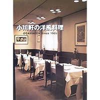 小川軒の洋風料理―OGAWAKEN Since 1905