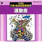 中学校行事・放送用音楽集(6)運動会