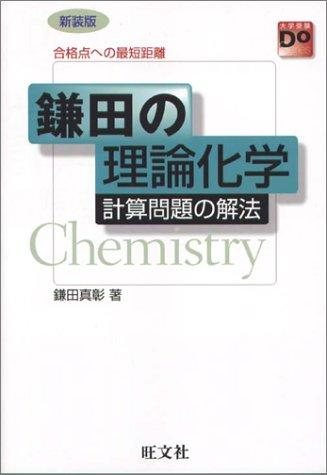 鎌田の理論化学計算問題の解法―合格点への最短距離 (大学受験Do series)の詳細を見る