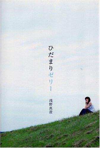 ひだまりゼリー―浅野真澄エッセイの詳細を見る