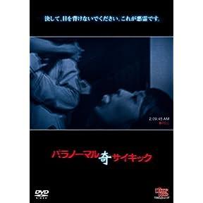 パラノーマルサイキック 奇 [DVD]