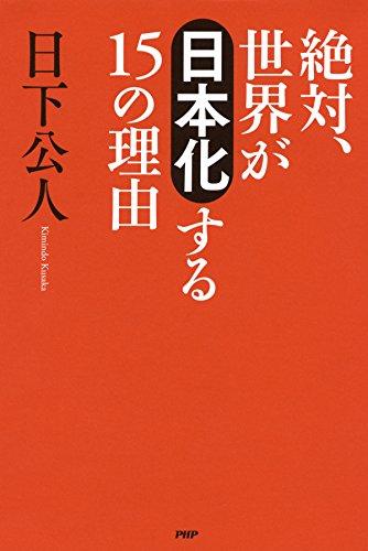 [画像:絶対、世界が「日本化」する15の理由]