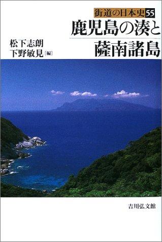 鹿児島の湊と薩南諸島 (街道の日本史)